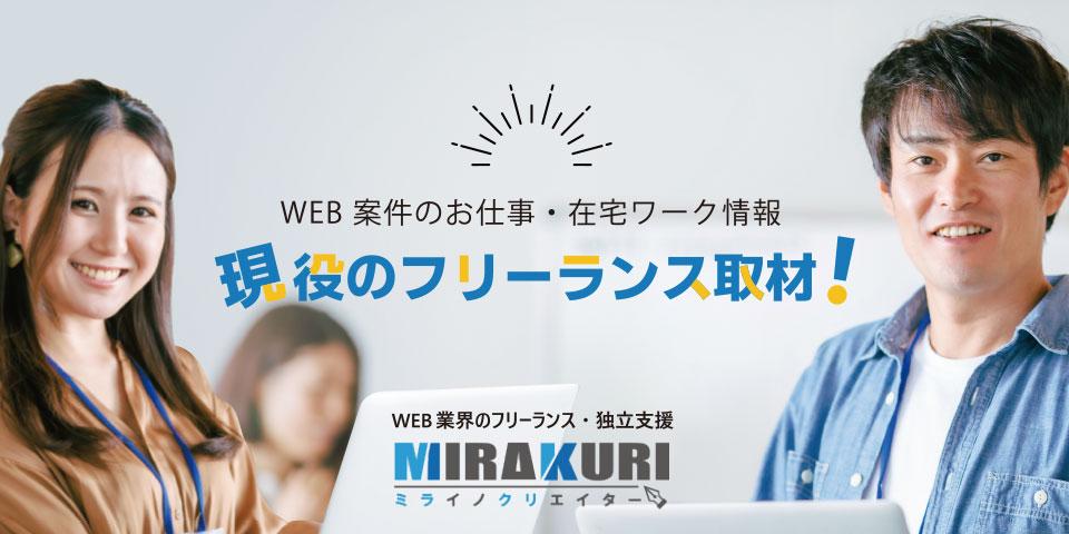 WEB案件のお仕事・在宅ワーク情報 現役のフリーランス取材!