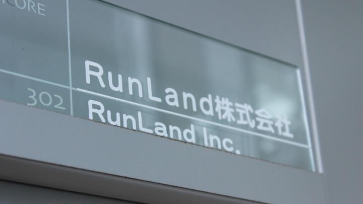 Runland株式会社フロア