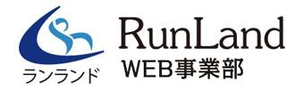 外注・下請け専門のホームページ制作RunLand(ランランド)