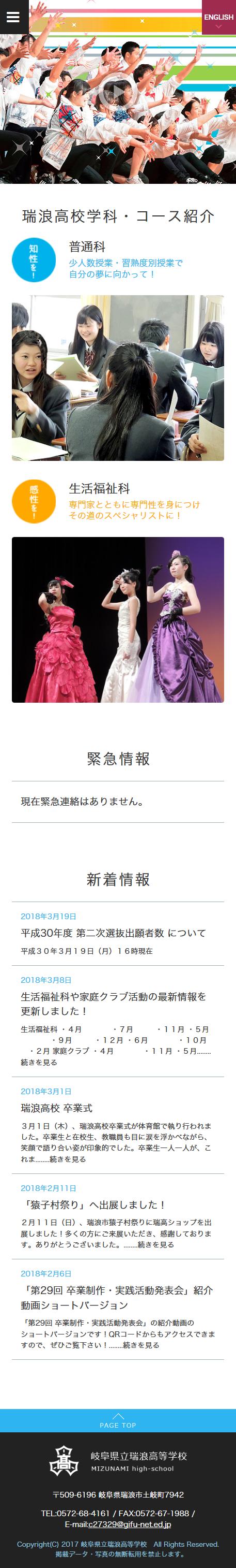 岐阜県立 瑞浪高等学校
