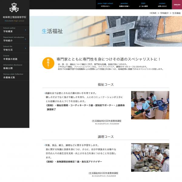 学科紹介-生活福祉科