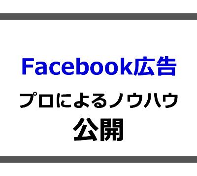 初めて取り組む方必見!Facebook広告のノウハウ