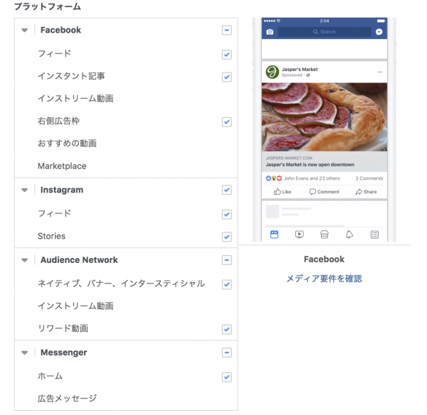 facebook広告の配信枠