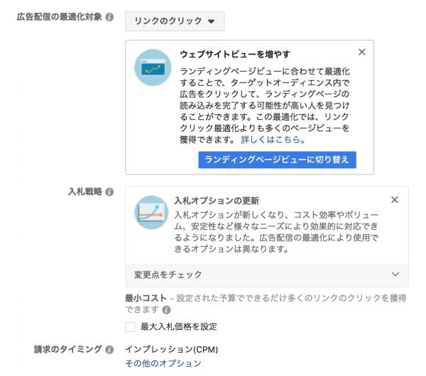 facebook広告最適化の対象