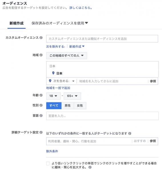 facebook広告のターゲット設定