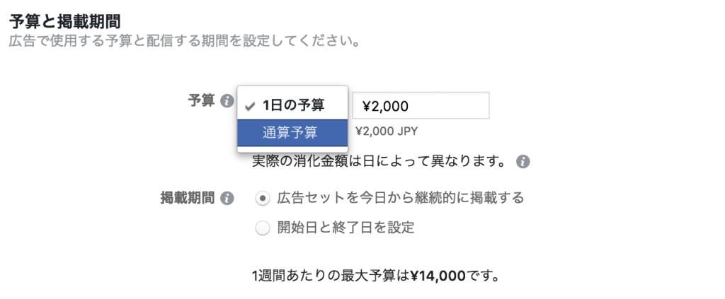 facebook広告の予算設定