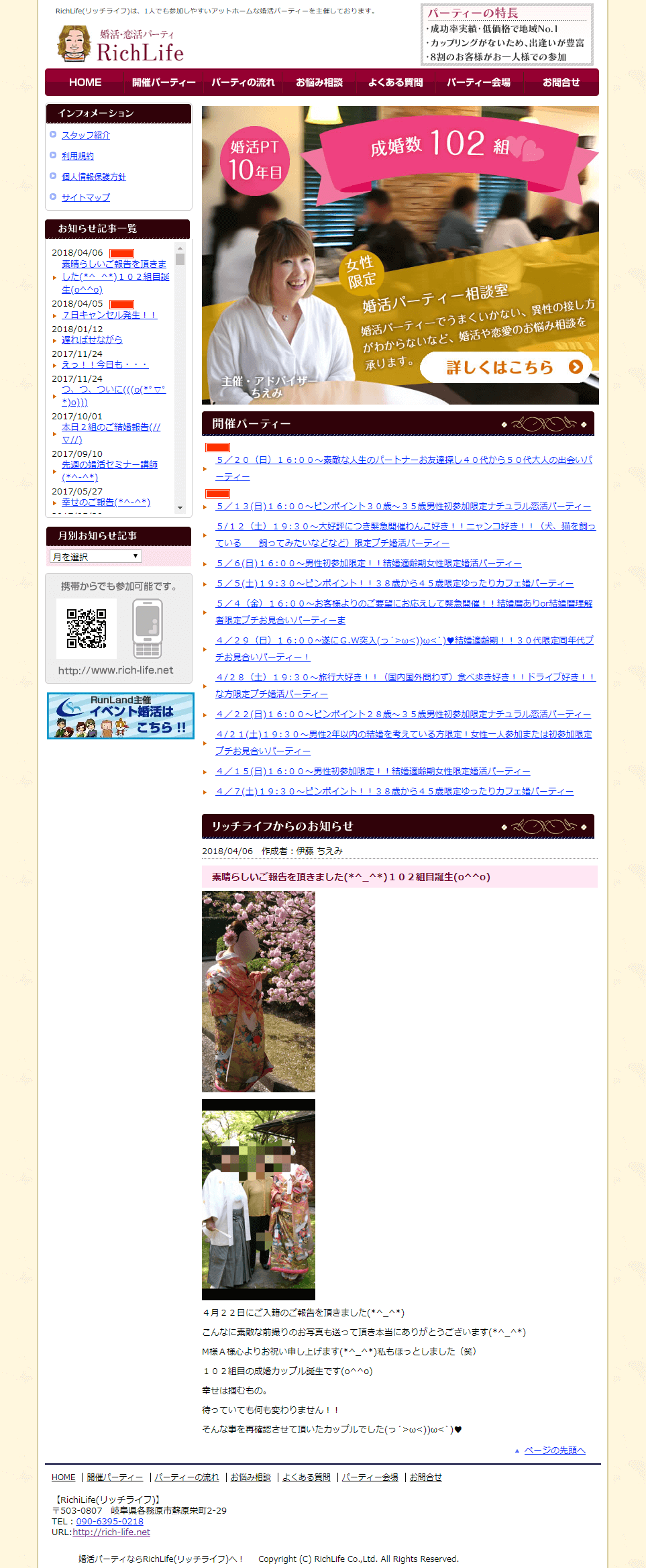 外注・下請けホームページ制作実績イメージ