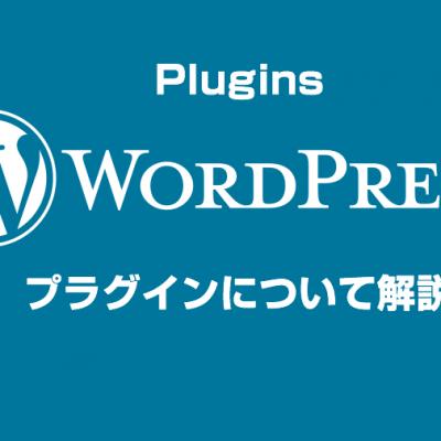 WordPressプラグインについて