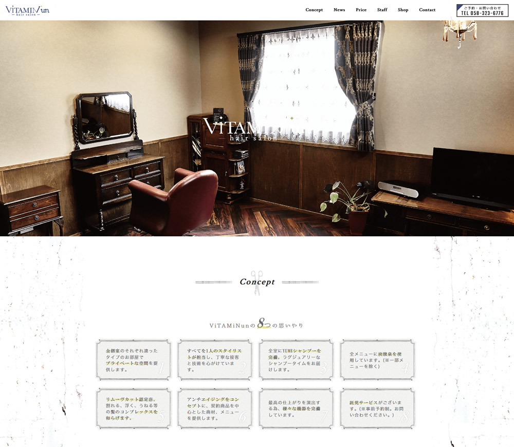 ホームページ制作の事例イメージ