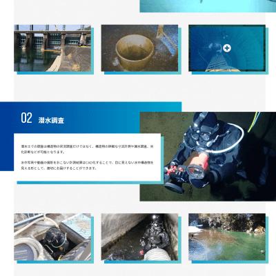 ROV・潜水調査