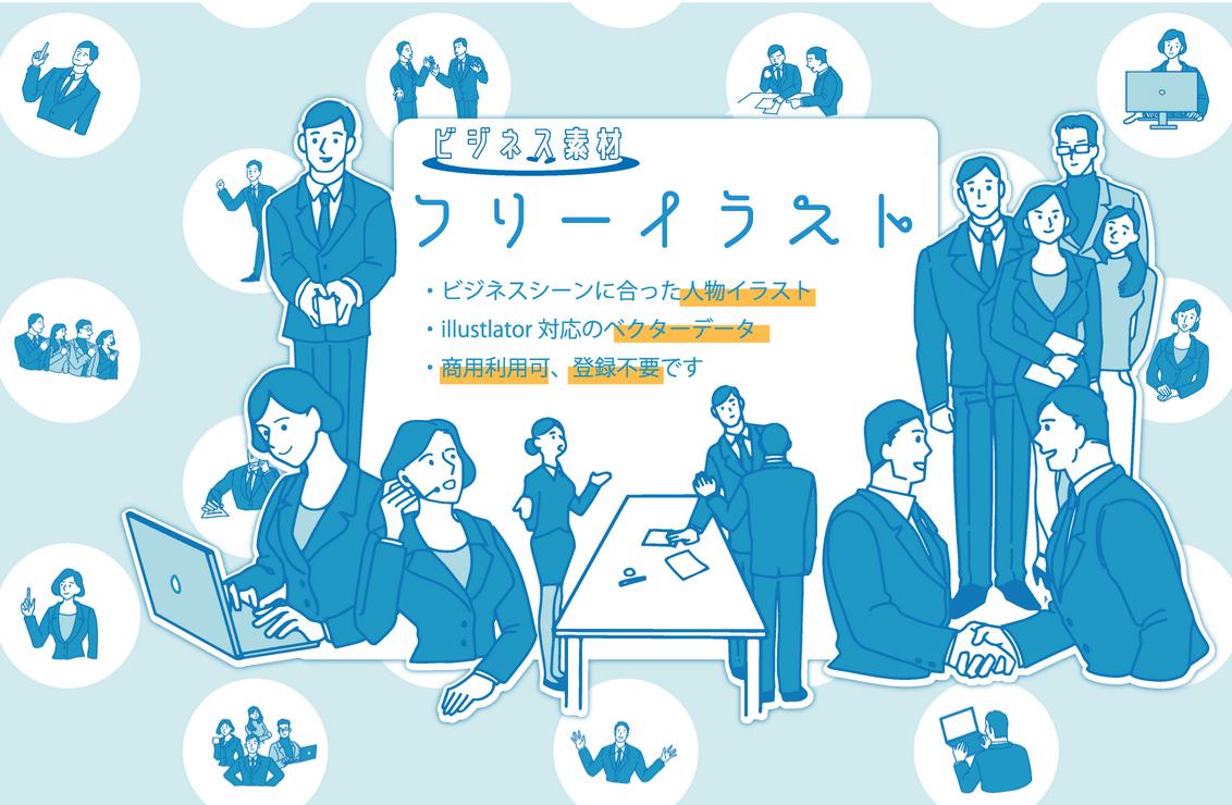 会社(ビジネス)専門 無料イラスト/無料ダウンロード