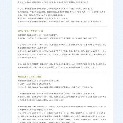 応援メッセージ詳細