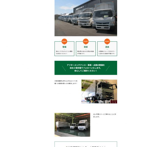 車両販売部_修理・車検