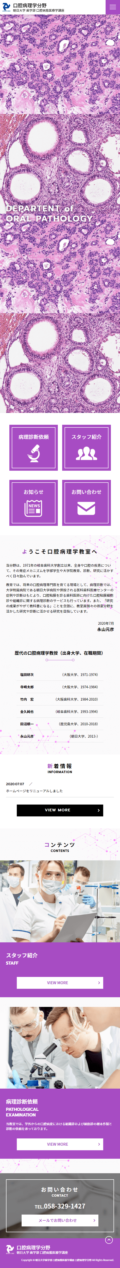 口腔病理学分野 朝日大学 歯学部 口腔病態医療学講座