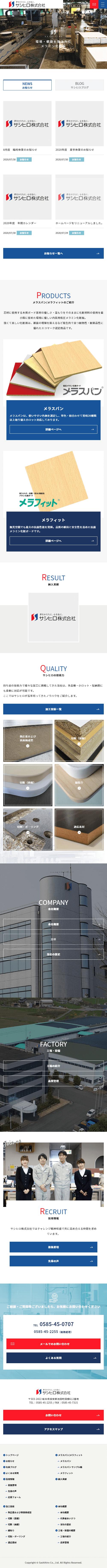メラミン化粧板 天板 サシヒロ株式会社