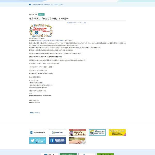 お知らせ・活動ブログ詳細