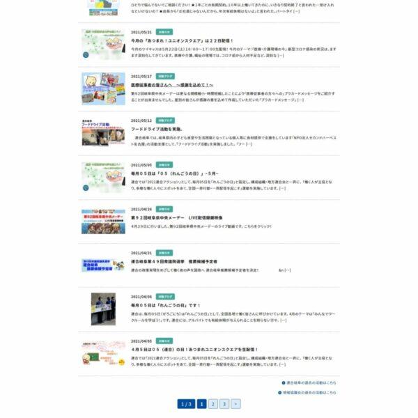 お知らせ・活動ブログ
