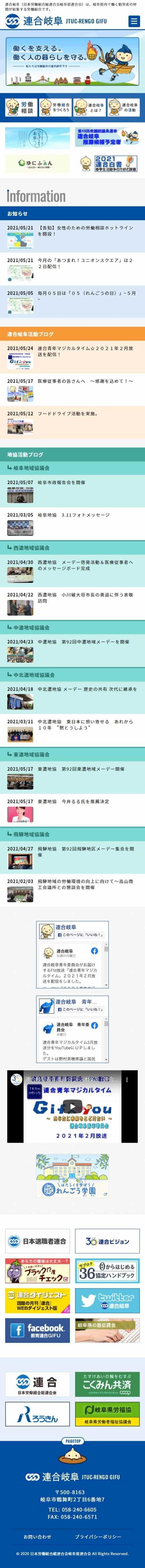 連合岐阜 | 岐阜県内で働く勤労者の仲間が結集する労働組合